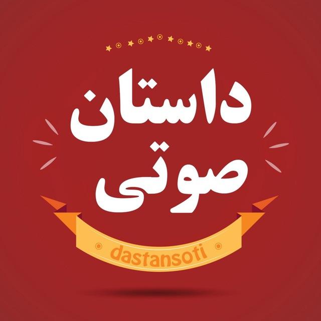 کانال تلگرام کتاب صوتی Behtarinhayesoti